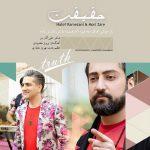 هاتف رمضانی و موری زارع حقیقت