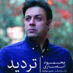 محمود انصاری تردید
