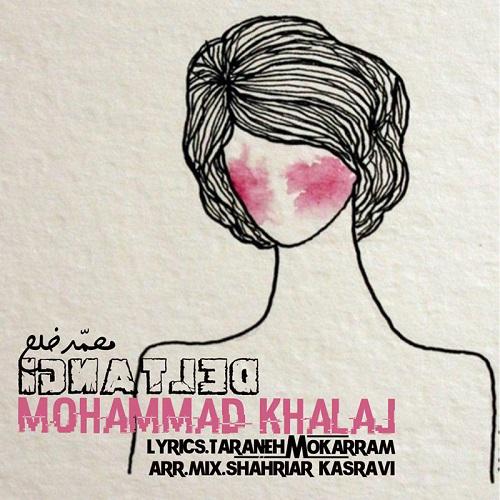 محمد خلج دلتنگی