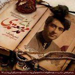 محمد معتمدی پاییز