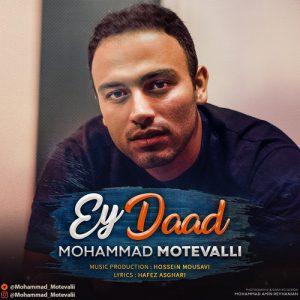 محمد متولی ای داد