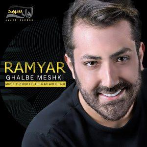 رامیار قلب مشکی