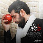 محمد صالح آقایانی دردانه