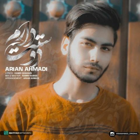 آرین احمدی دوست دارم