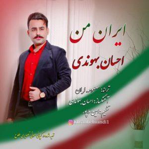 احسان بهوندی ایران من