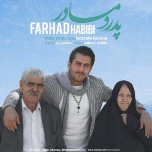 فرهاد حبیبی پدر و مادر