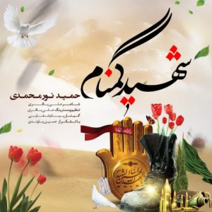 حمید نورمحمدی شهید گمنام