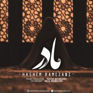 هاشم رمضانی مادر