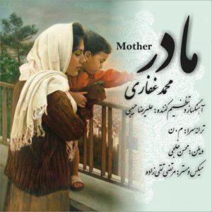محمد غفاری مادر