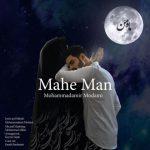 محمد امیر مدامی ماه من