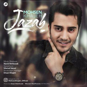 محسن خواجه جذاب