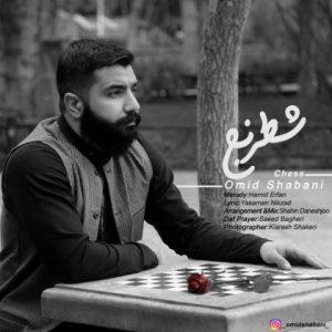 امید شعبانی شطرنج
