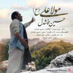 حسین خوشدل مولا علی