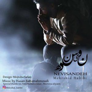 مهرشید حبیبی نویسنده