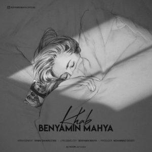 بنیامین محیا خواب