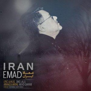 عماد ایران