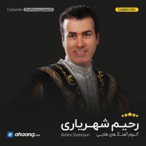 دانلود گلچین آهنگ های رحیم شهریاری