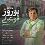 مجید اخشابی نوروز فوتبالی
