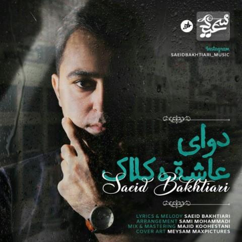سعید بختیاری دوای عاشقه کلاک