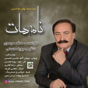 محمد موسوی نامه هات
