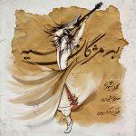 محمود شیری به مژگان سیه