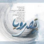 محسن نجفی رقص رویا