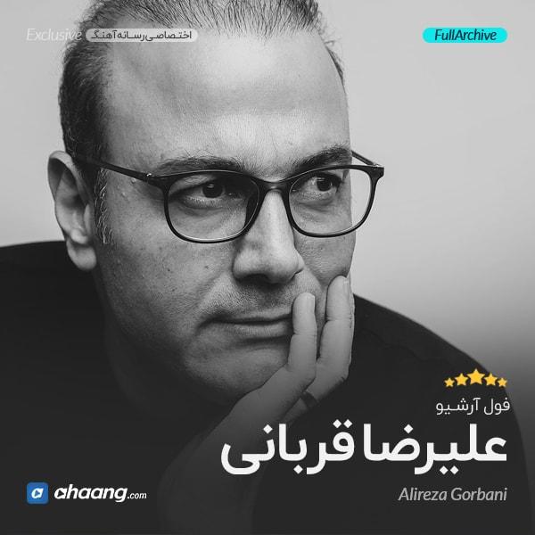 فول آلبوم / آرشیو علیرضا قربانی