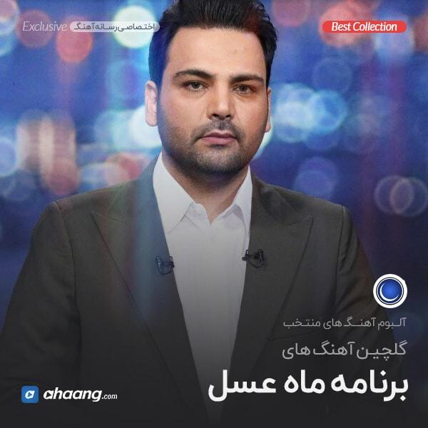 دانلود آلبوم گلچین آهنگ های تیتراژ برنامه ماه عسل احسان علیخانی