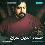 فول آلبوم حسام سراج