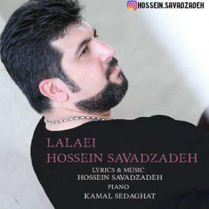 حسین سواد زاده لالایی