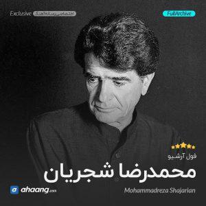 فول آلبوم محمدرضا شجریان