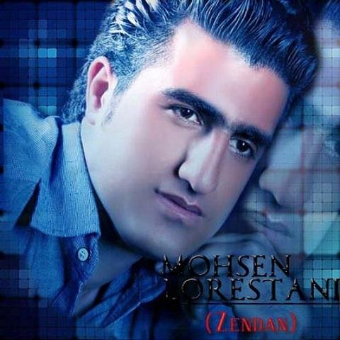 محسن لرستانی زندان