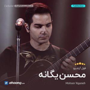 فول آرشیو محسن یگانه