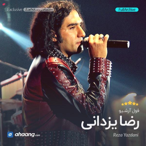 فول البوم رضا یزدانی