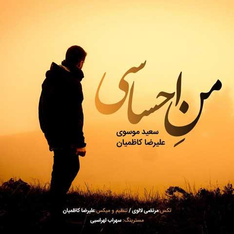 سعید موسوی من احساسی
