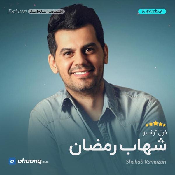 فول آلبوم شهاب رمضان