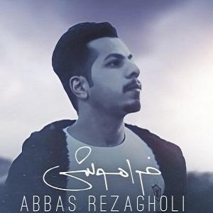 عباس رضاقلی