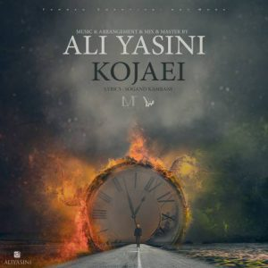 علی یاسینی کجایی