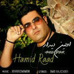 حمید راد اولین دیدار