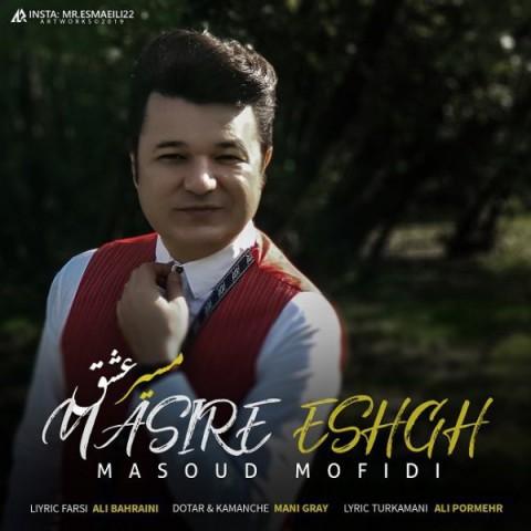 مسعود مفیدی مسیر عشق