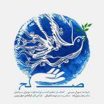 مهران مبینی صلح