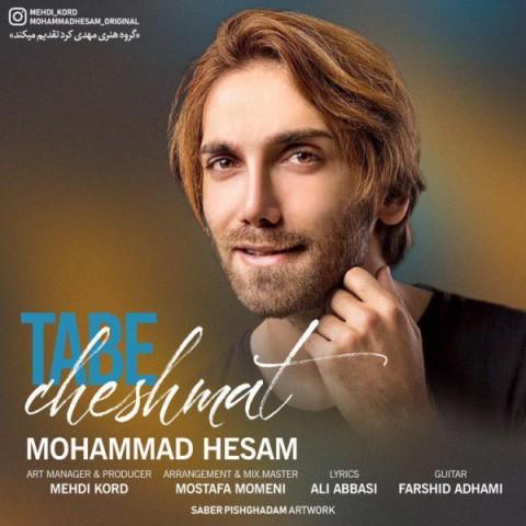 محمد حسام تب چشمات