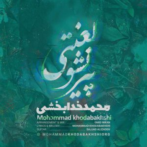 محمد خدا بخشی پیر نشو لعنتی