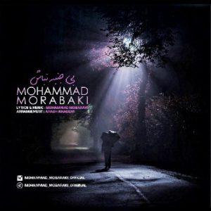 محمد مبارکی بی جنبه نباش