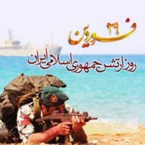 آهنگ ارتش عشق