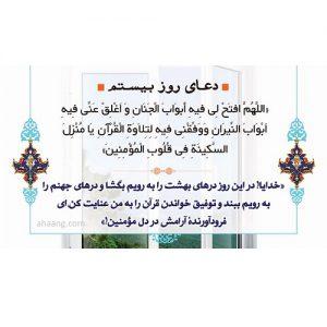 دانلود دعای روز بیستم ماه رمضان