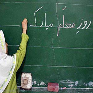 دانلود سرود معلم پیشکسوت آوای تهران