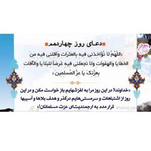 دانلود دعای روز چهاردهم ماه رمضان