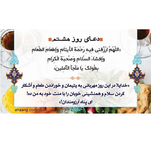 دانلود دعای روز هشتم ماه رمضان