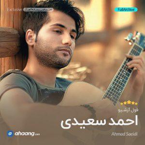فول البوم احمد سعیدی